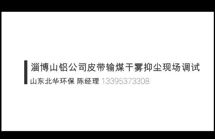 视频:淄博山铝公司输煤皮带干雾抑尘项
