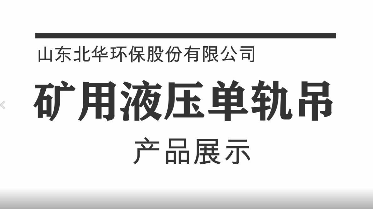 视频:煤矿液压电缆单轨吊产品展示